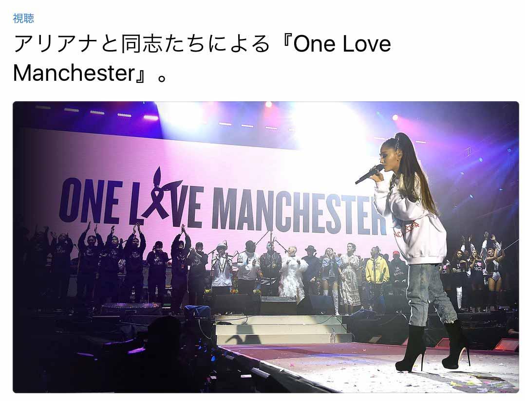 Apple Musicで「One Love Manchester」の完全版が公開 ― アリアナ・グランデが呼びかけたチャリティコンサート