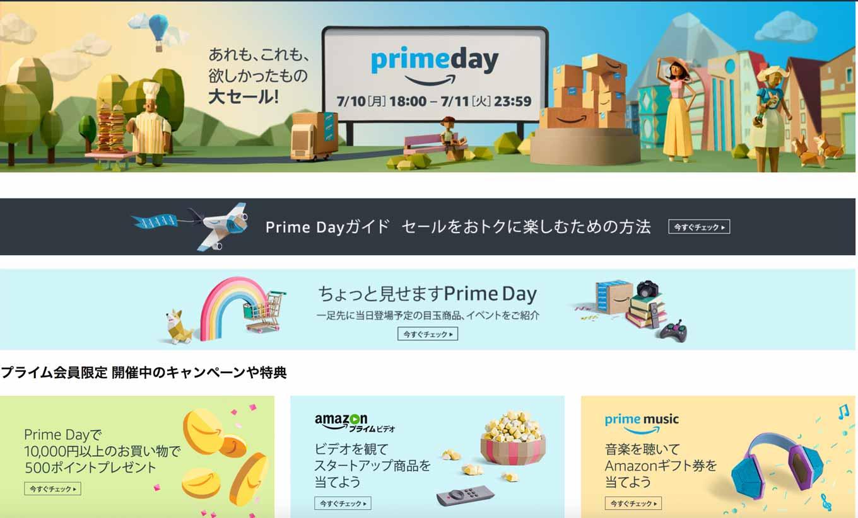 Amazon、3回目となるプライム会員向けビッグセール「プライムデー」を7月11日に開催 ― 10日18時から先行スタート!