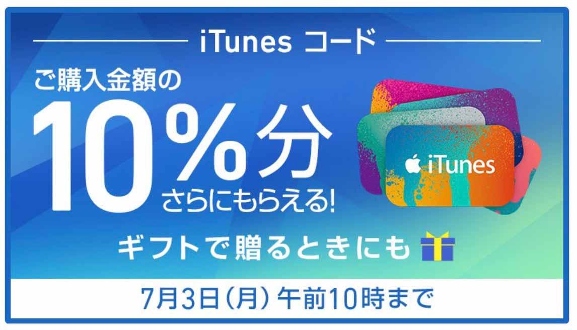ソフトバンクオンラインショップ、「iTunes コード 10%増量キャンペーン」実施中(7/3午前10時まで)