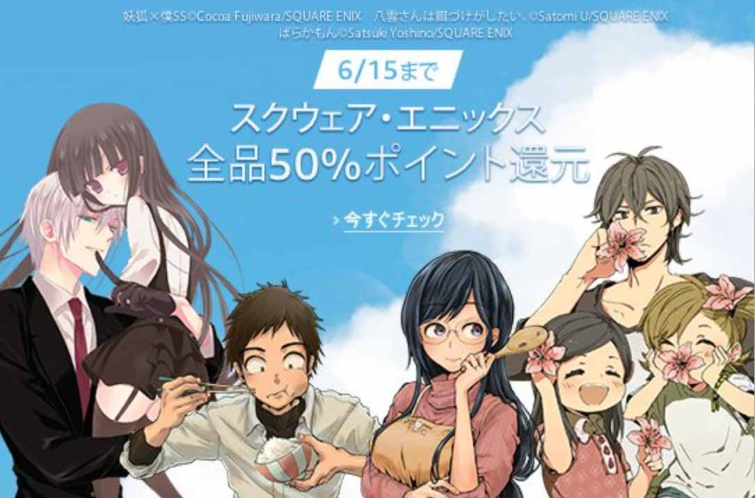 【50%ポイント還元】Kindleストア、「スクウェア・エニックス フェア」開催中(6/15まで)