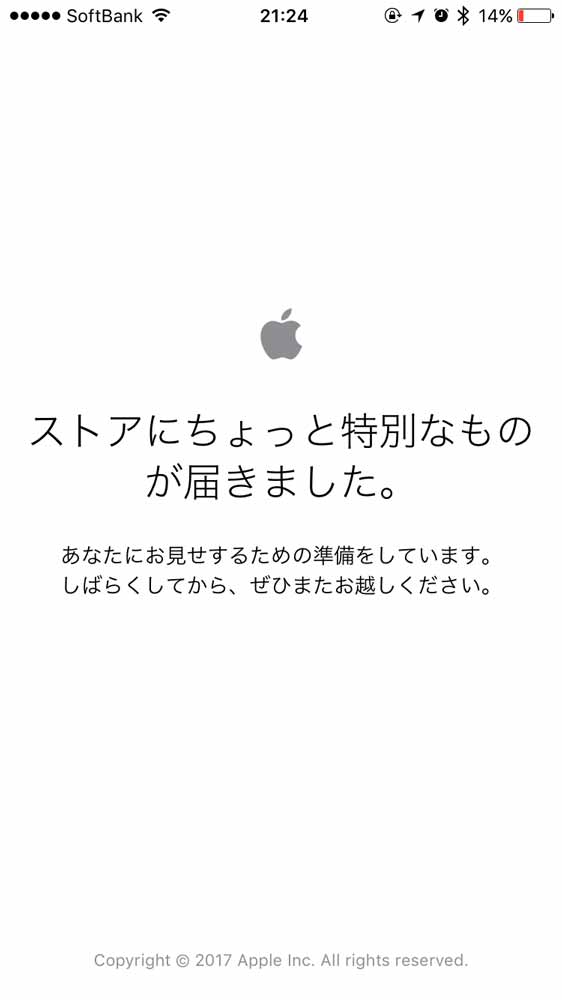 Apple、「WWDC 2017」の基調講演を前に公式サイトをメンテナンスモードに
