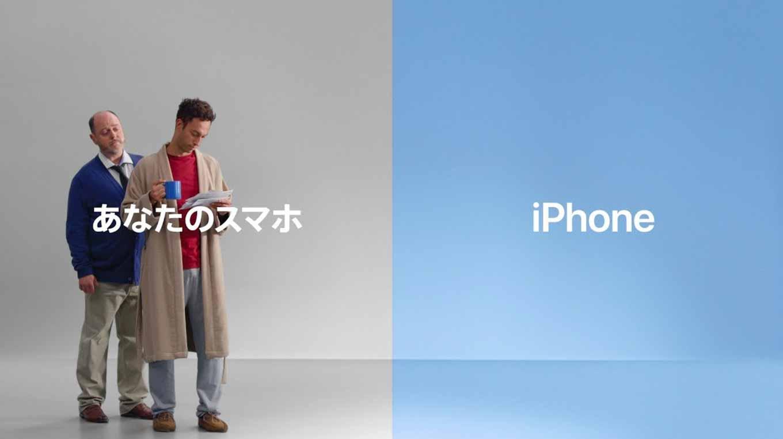 Apple、iPhoneへのスイッチを促すCMシリーズ「乗り換える理由」を8本公開