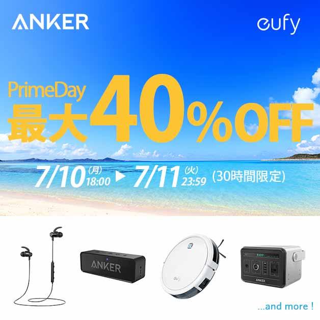 【最大40%オフ】Anker、「プライムデー」でモバイルバッテリーやUSB急速充電など全18製品が特価販売中(7/11まで)