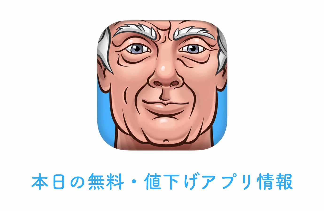 120円→無料、顔写真を老けさせることができる「Oldify」など【7/5】本日の無料・値下げアプリ情報