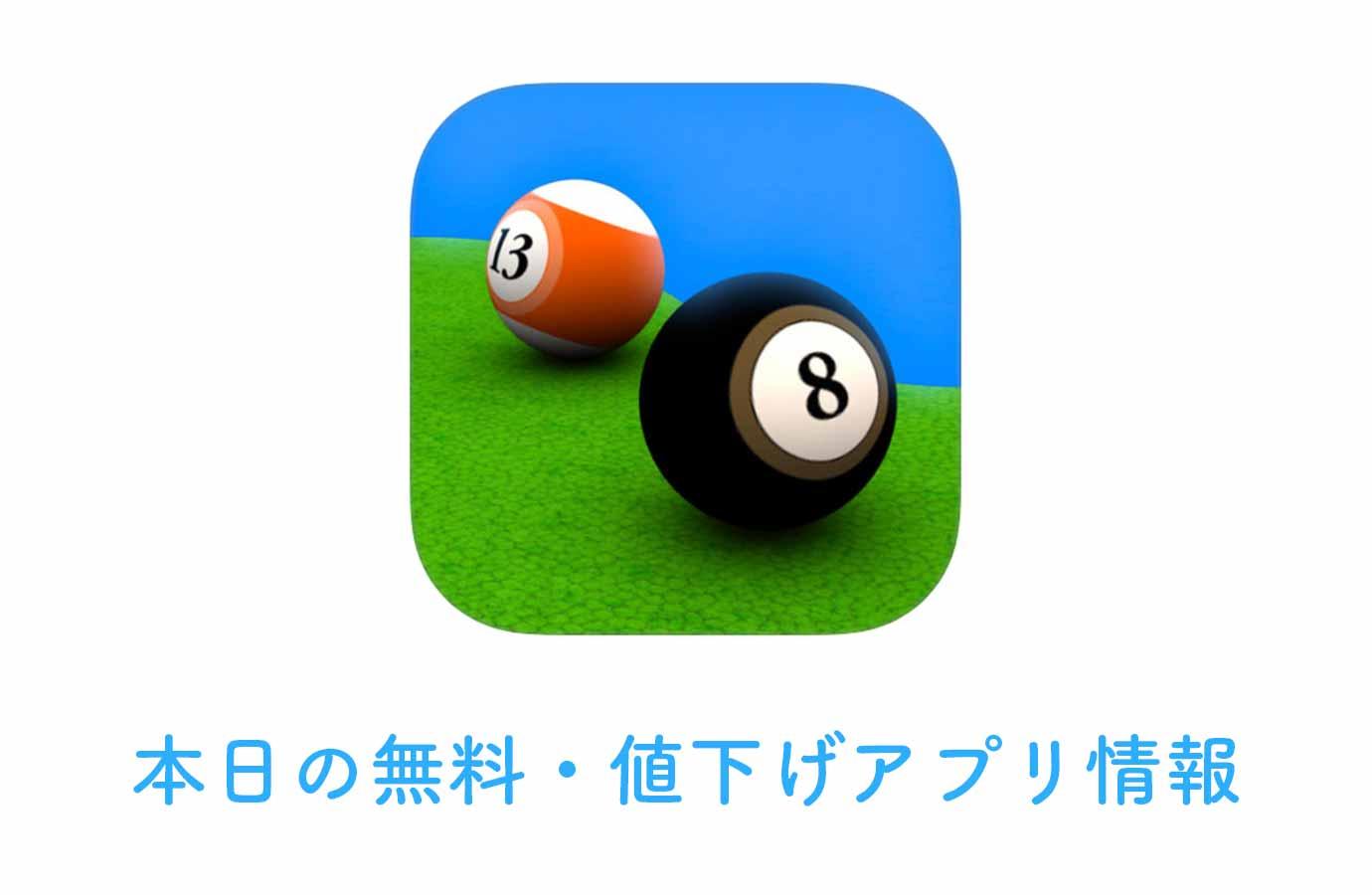 120円→無料、リアル3Dビリヤード「Pool Break」など【7/11】本日の無料・値下げアプリ情報