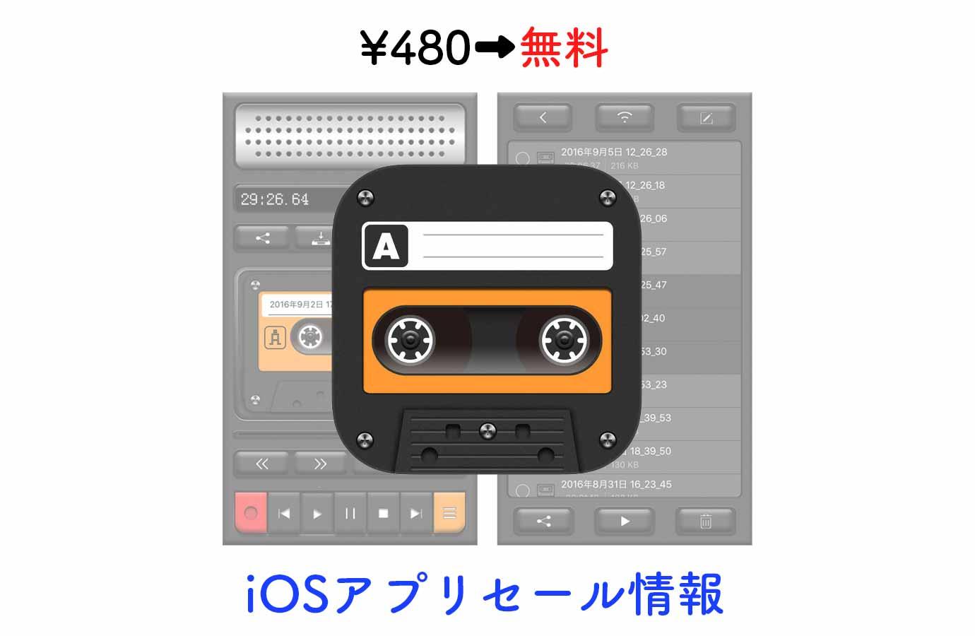 【7/13】¥480→無料、カセットテープデザインのレコーダーアプリ「録音 PRO」など[iOSアプリセール情報]