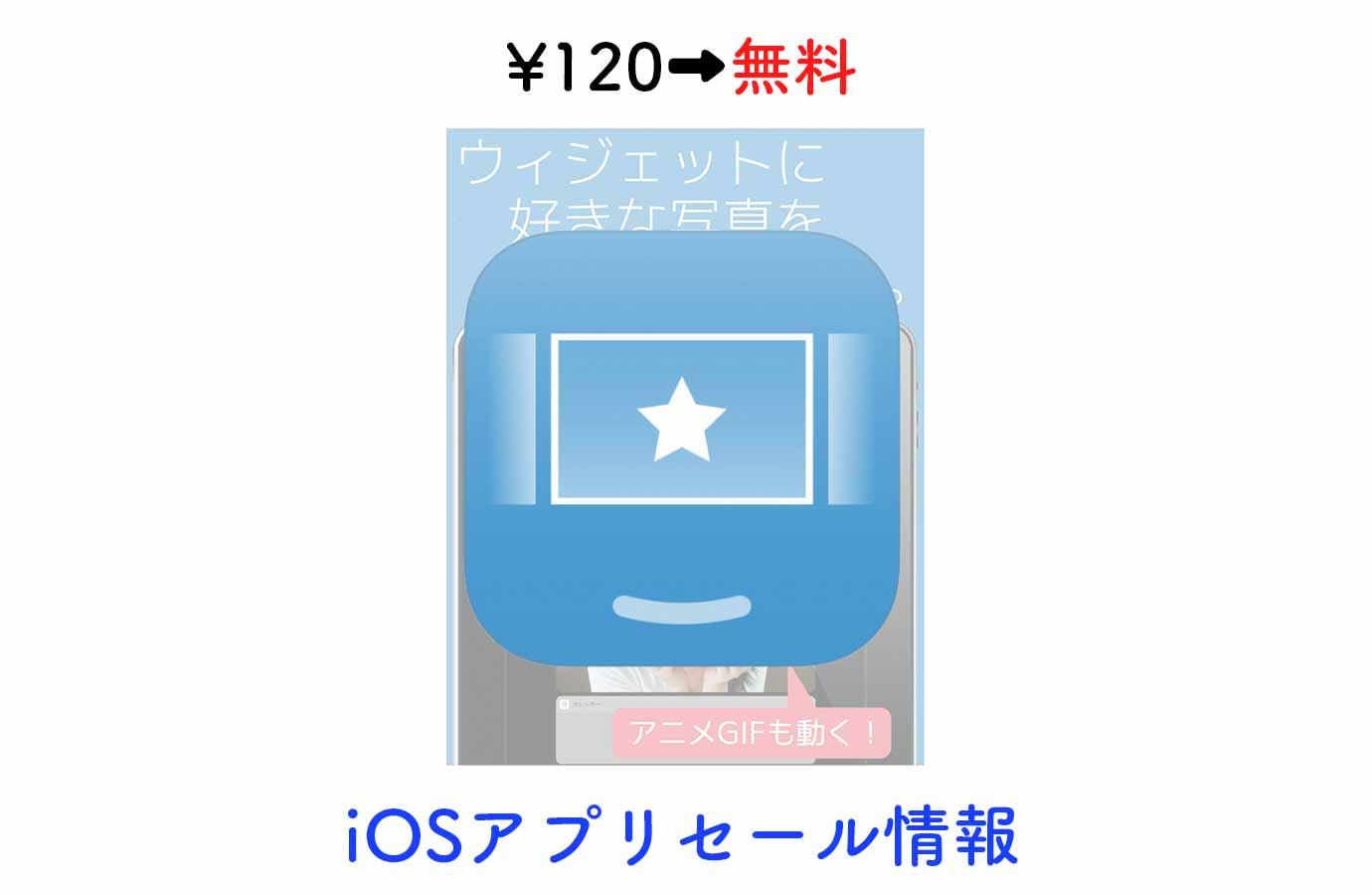 【7/14】¥120→無料、ウィジェットに写真やGIFアニメを貼付けられる「写真ウィジェット」など[iOSアプリセール情報]