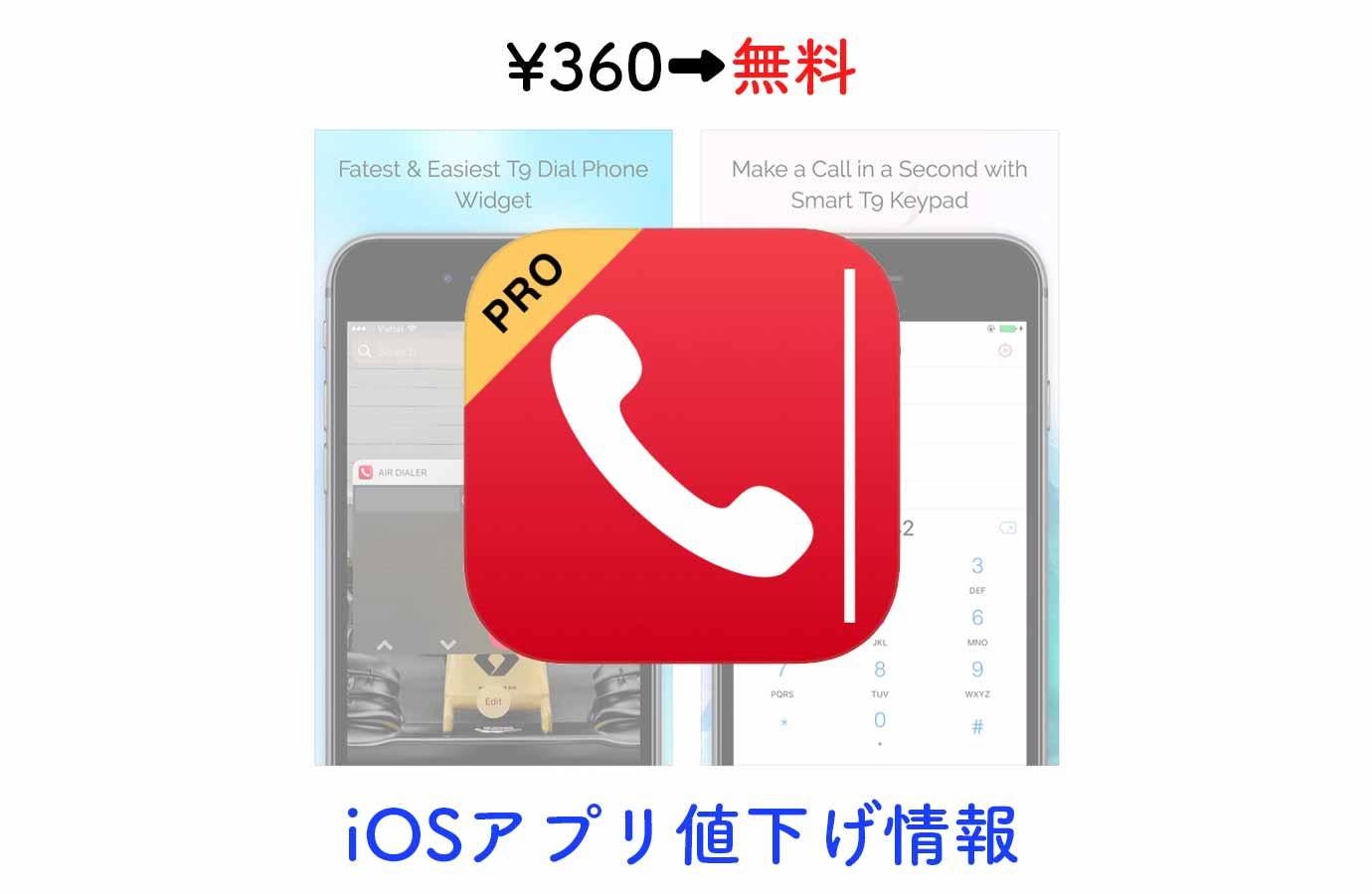 360円→無料、ウィジェットから電話がかけられるアプリ「Air Dialer Pro」など【7/15】本日の無料・値下げアプリ情報