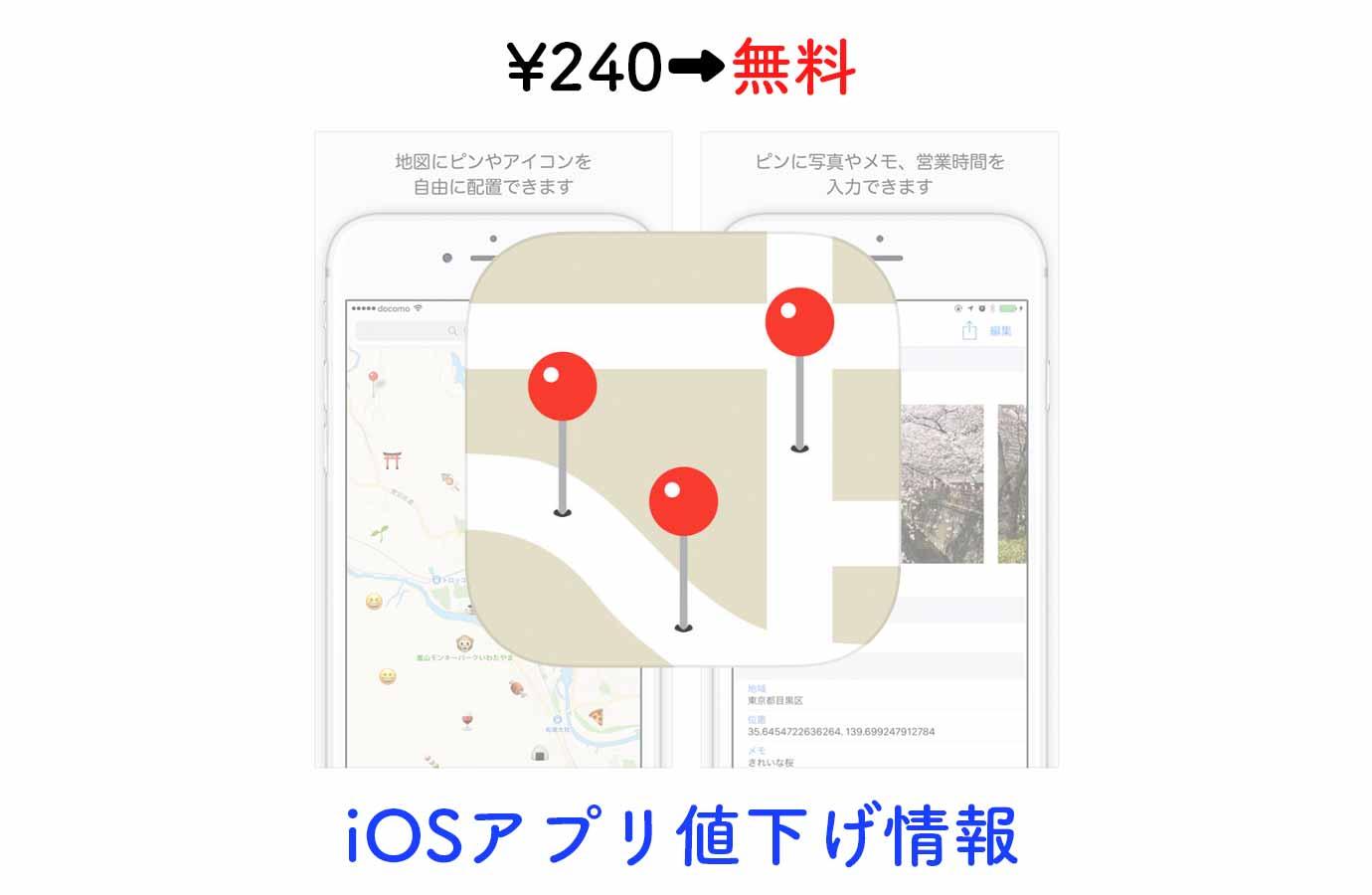240円→無料、ピンや絵文字などを配置してオリジナルの地図が作れるアプリ「Droppin」など【7/18】iOSアプリ値下げ情報