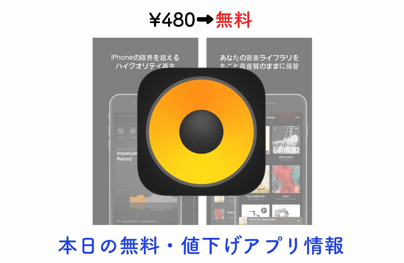 480円→無料、ハイレゾ音源にも対応した高音質音楽プレイヤー「VOX」など【7/19】本日の無料・値下げアプリ情報