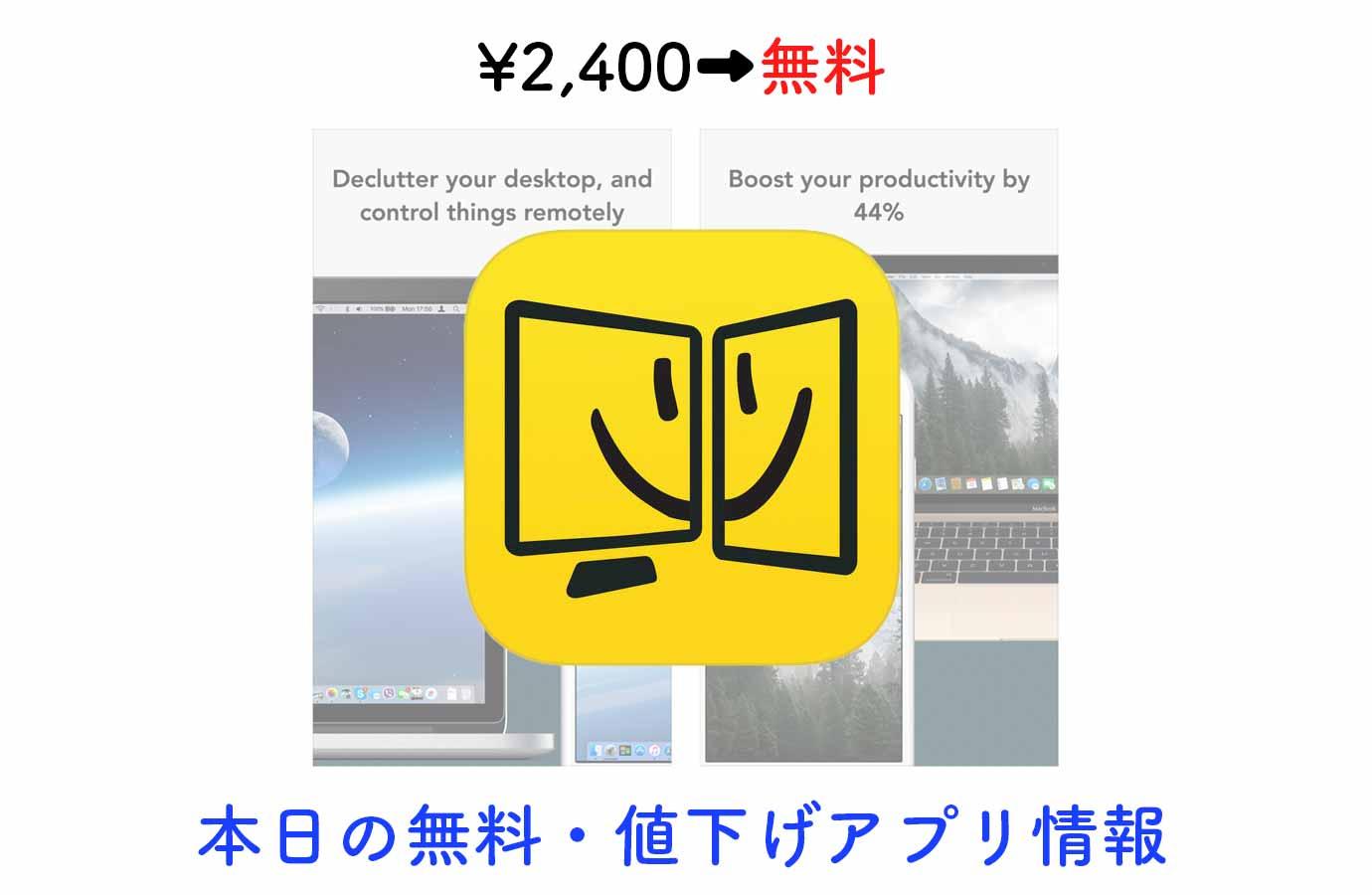 ¥2,400→無料、iPhoneなどをMacのセカンドディスプレイにできる「iDisplay」など【7/20】本日の無料・値下げアプリ情報