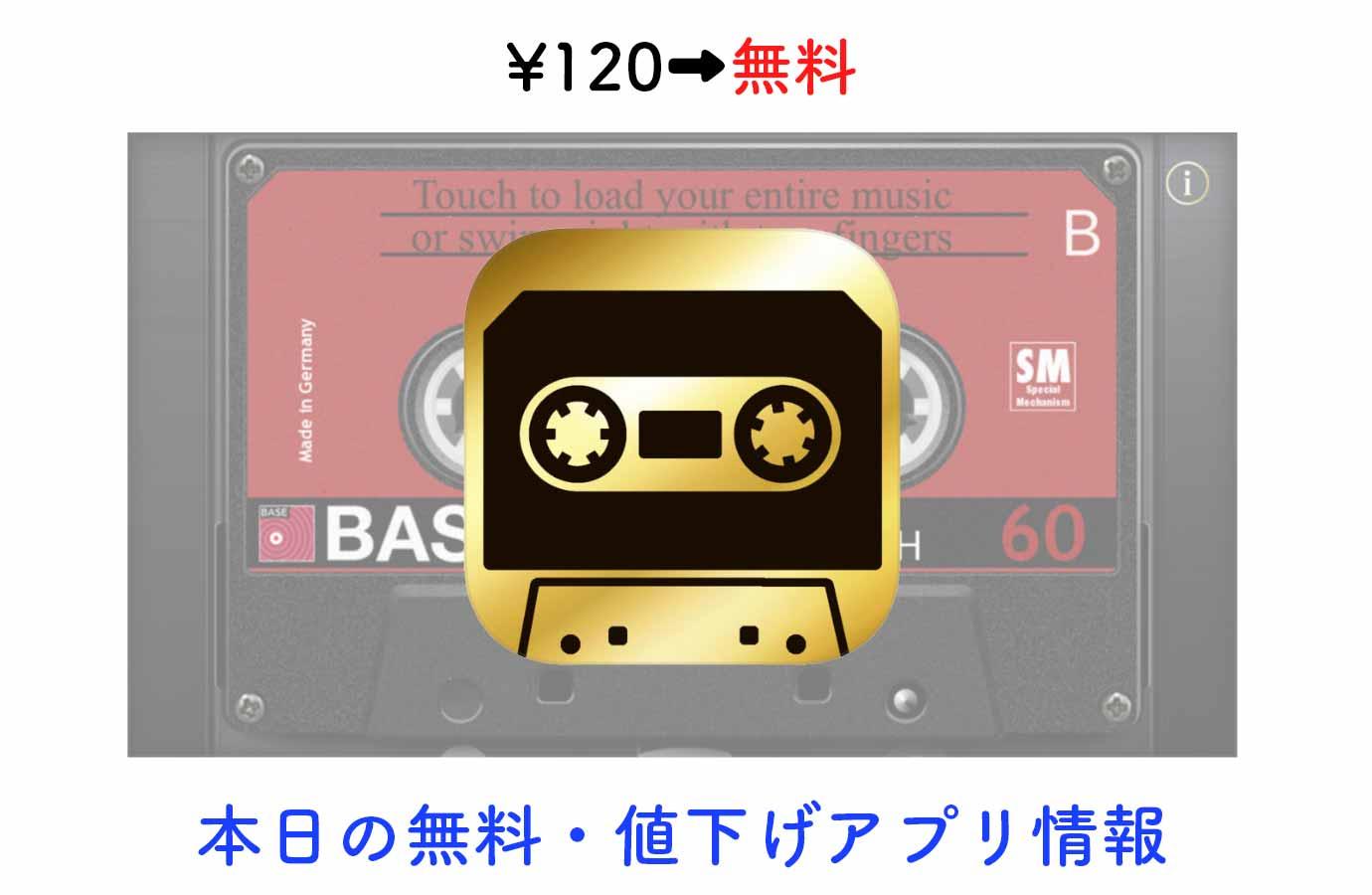 ¥120→無料、カセットプレイヤー風のミュージックプレイヤー「Cassette Gold」など【7/21】本日の無料・値下げアプリ情報