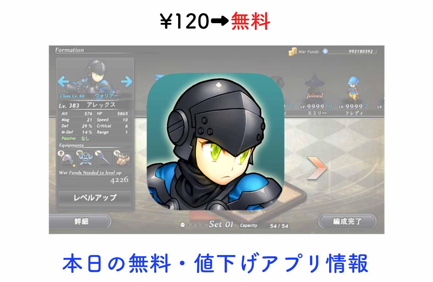 ¥120→無料、バトルシミュレーションRPG「ミステリーオブフォーチュン2」など【7/23】本日の無料・値下げアプリ情報