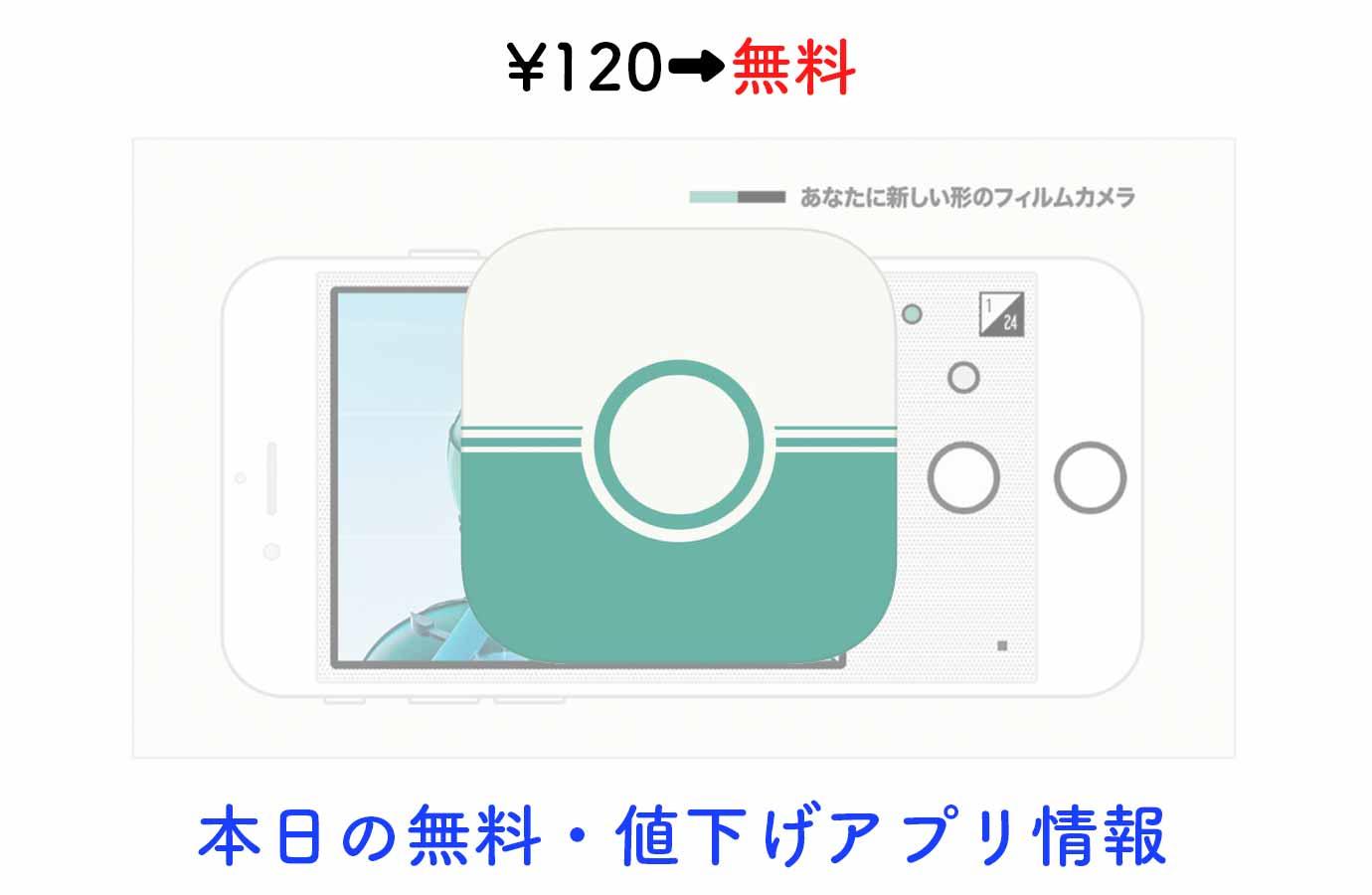 ¥120→無料、フィルムカメラ風アプリ「Feelca Tungsten」など【7/24】本日の無料・値下げアプリ情報