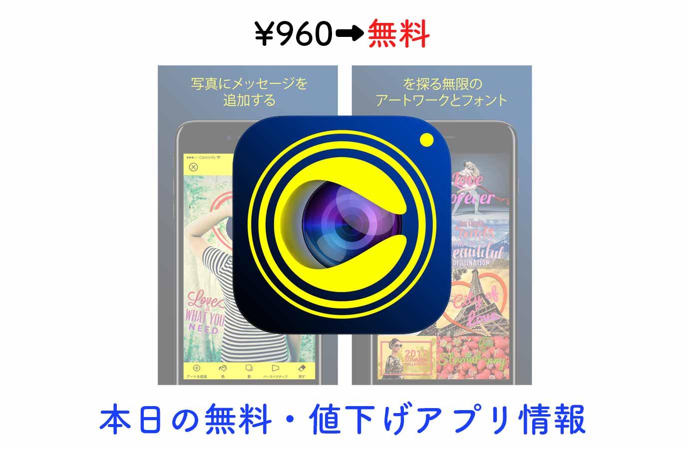 960円→無料、フォントやアートワークが豊富な写真編集アプリ「Camorify」など【7/25】本日の無料・値下げアプリ情報