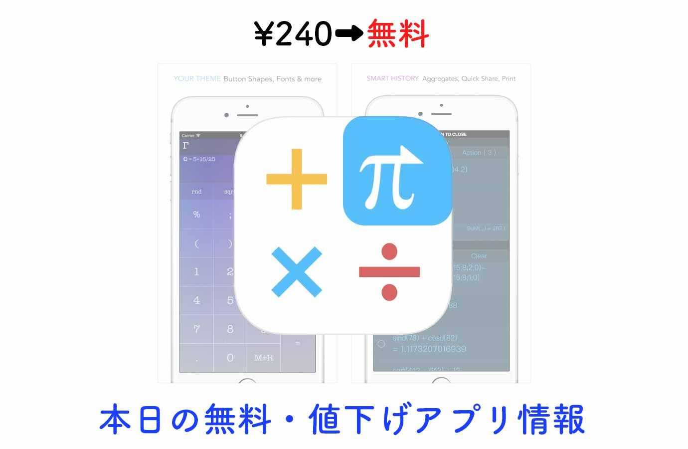 ¥240→無料、計算履歴も表示できる高機能関数電卓アプリ「CALC Swift」など【7/28】本日の無料・値下げアプリ情報