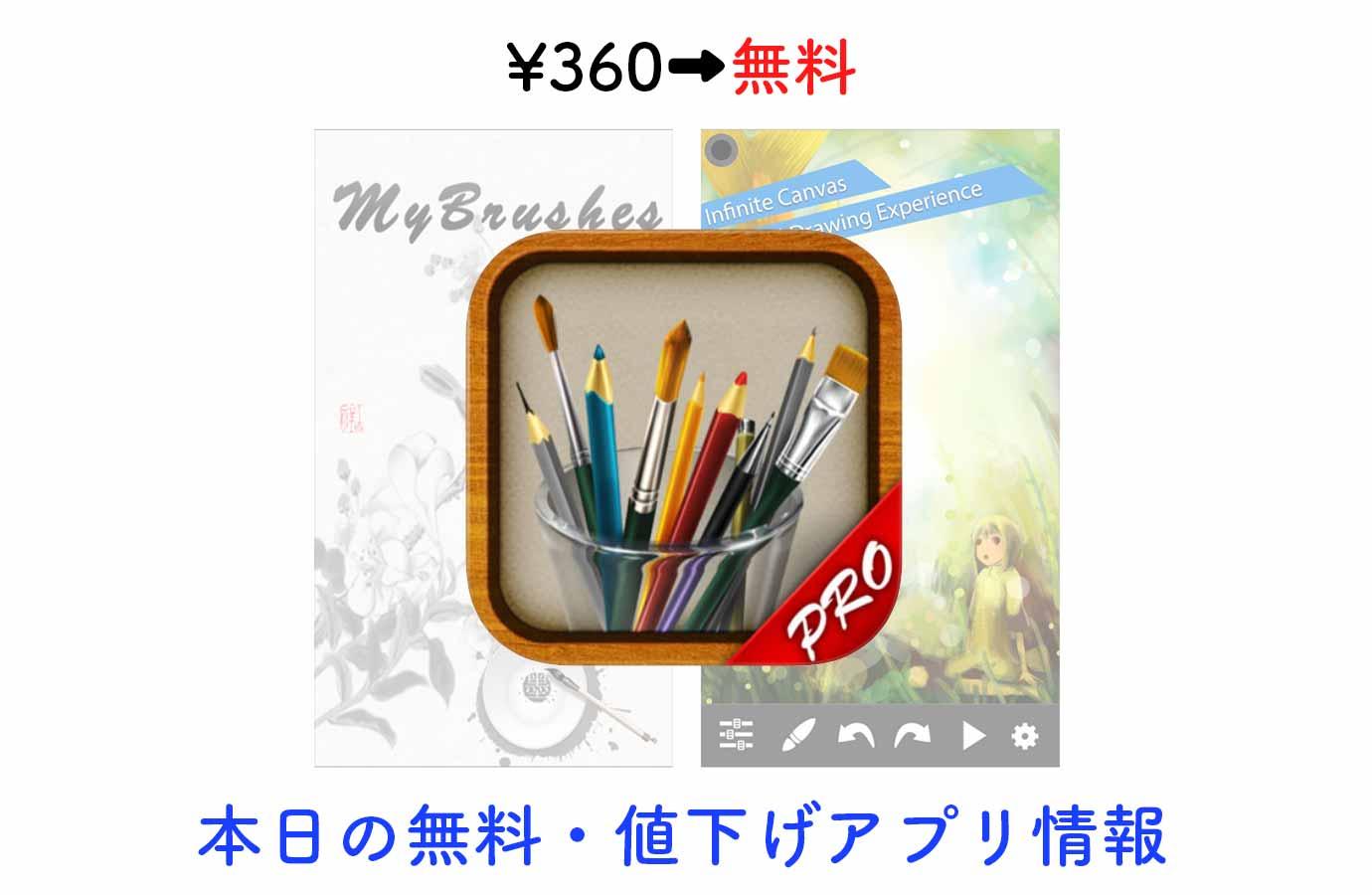 ¥360→無料、ブラシの種類が豊富なペイントアプリ「MyBrushes Pro」など【7/29】本日の無料・値下げアプリ情報