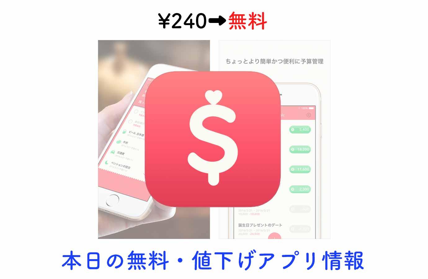 ¥240→無料、予算を決めて出費を管理できる家計簿アプリ「ミニバジェット Pro」など【7/30】本日の無料・値下げアプリ情報