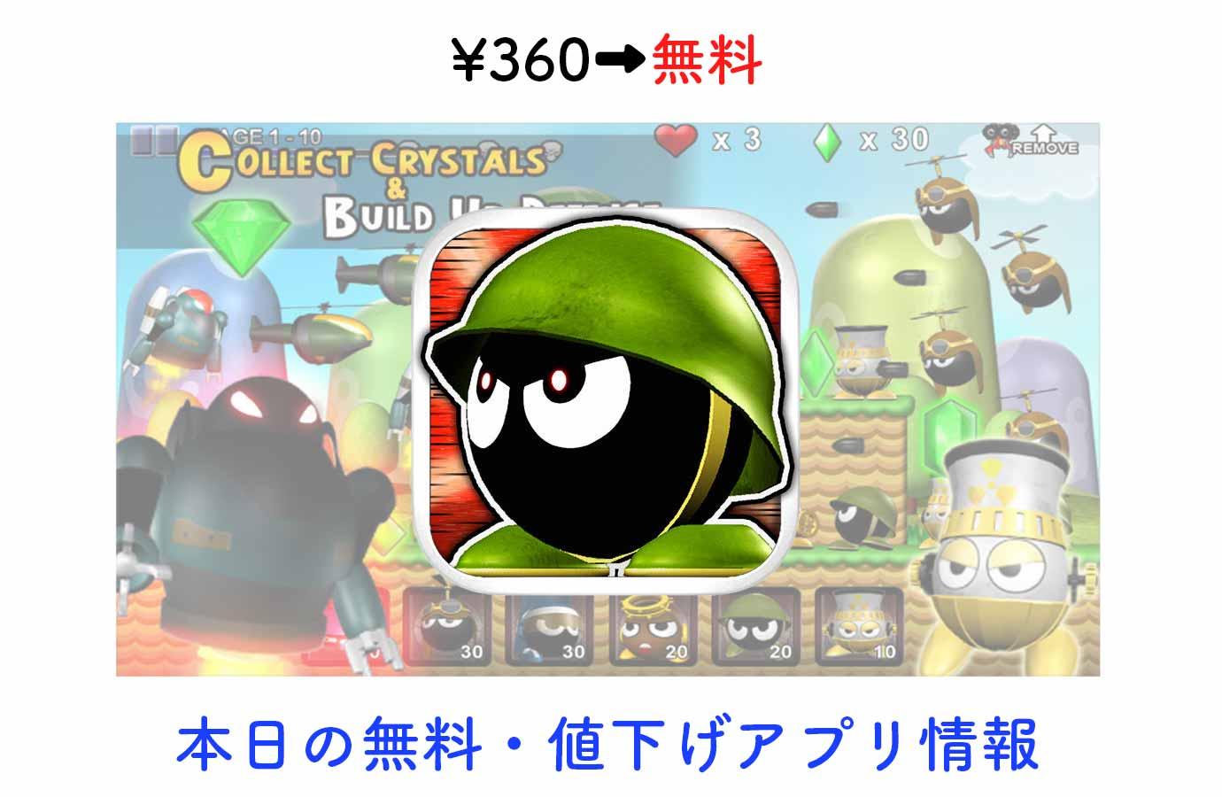 ¥360→無料、横視点のタワーディフェンス「Tiny Defense」など【7/31】本日の無料・値下げアプリ情報