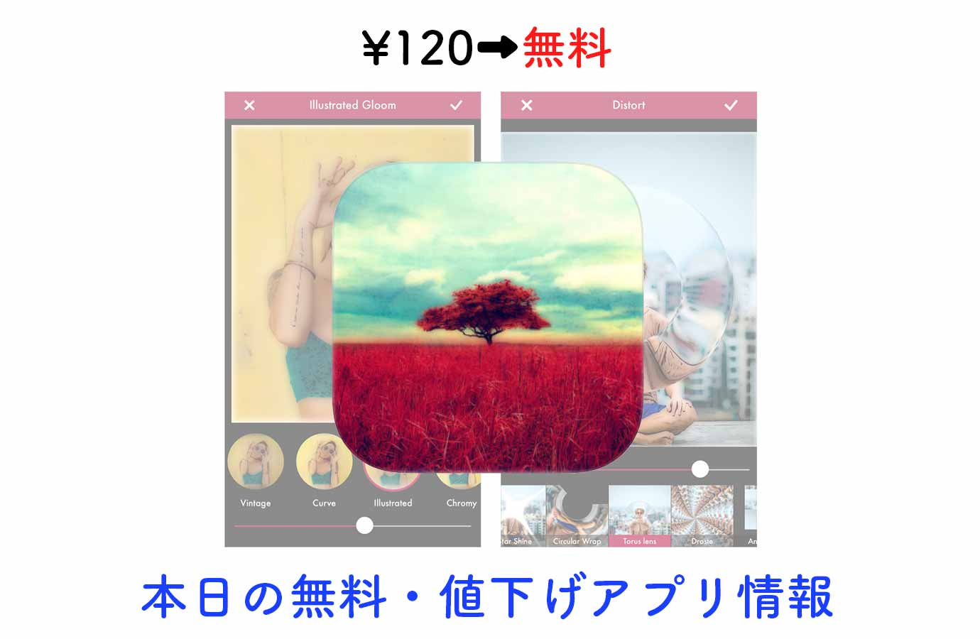 ¥120→無料、ソフトにぼかして優しい写真に加工できる「Gloomlogue」など【7/27】本日の無料・値下げアプリ情報