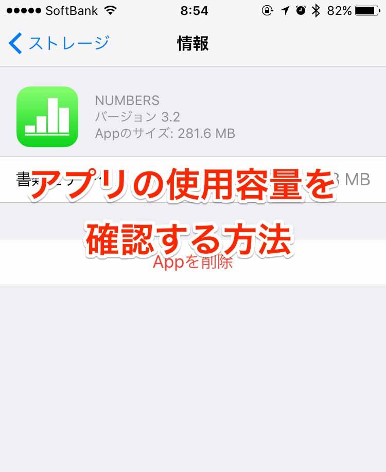 iPhoneアプリの使用容量を確認して使っていないアプリを削除する方法