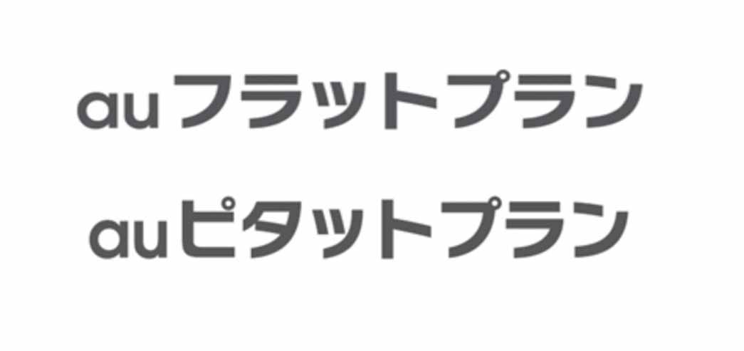 KDD、新料金プラン「auピタットプラン」と「auフラットプラン」を発表 ― 最安は月額1,980円から