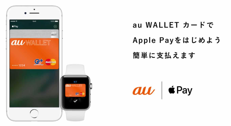 「au WALLET プリペイドカード」がApple Payに対応 ― ポイントが最大10倍になるキャンペーンも開催