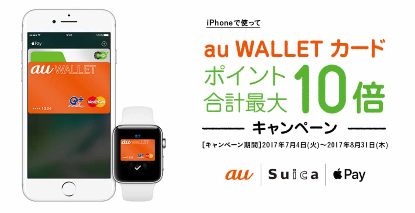 Auwalletapplepay1