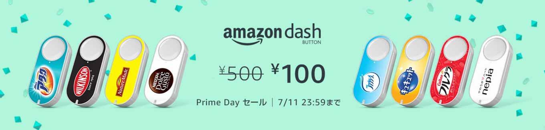 【400円オフ】「プライムデー」で「Amazon Dash Button」が100円で販売中(7/11まで)