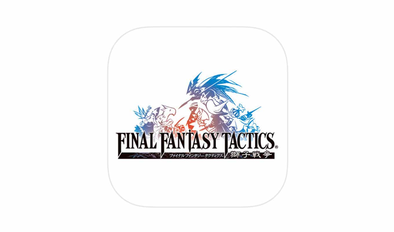 スクエニ、64bit化し「iOS 11」に対応したiOS向け「FINAL FANTASY TACTICS 獅子戦争 2.0.0」リリース