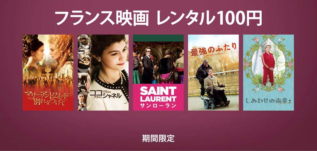 iTunes Store、27作品が対象の「フランス映画:レンタル100円」キャンペーン実施中