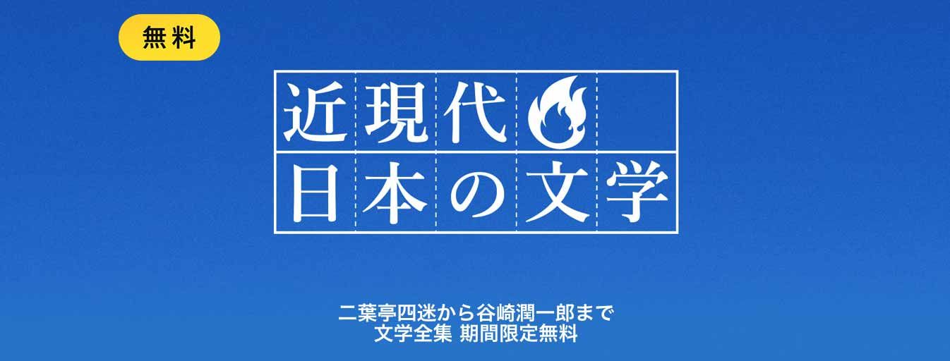 【無料】iBooks Store、二葉亭四迷から谷崎潤一郎まで「近現代日本の文学」シリーズが期間限定で無料配信中