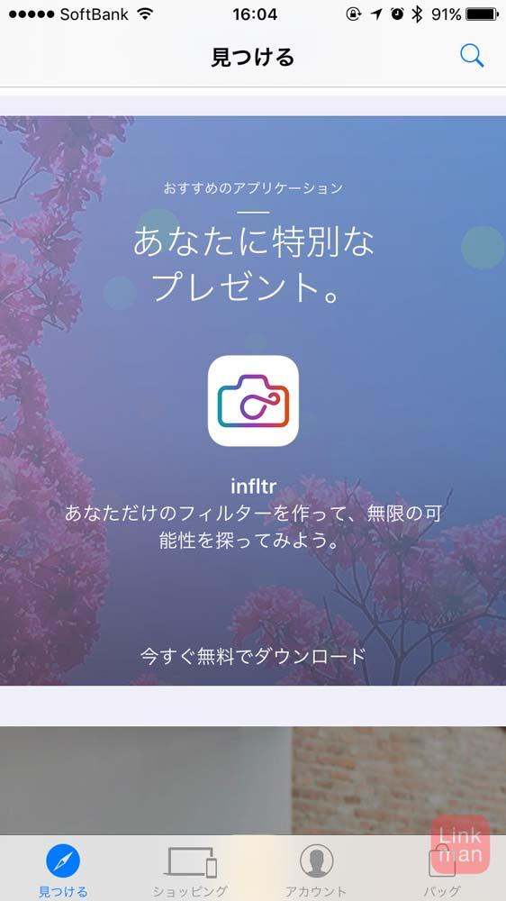 Apple、iOS向け「Apple Store」アプリ内で「infltr」を期間限定で無料配信中