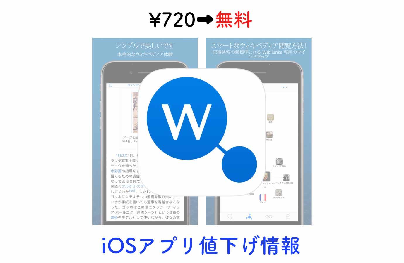 【7/12】¥720→無料、ウィキペディアリーダー「WikiLinks」など[iOSアプリ値下げ情報]
