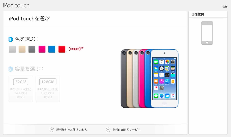 Apple、「iPod touch」のストレージラインナップを32GB/128GBのみに変更、価格は値下げ