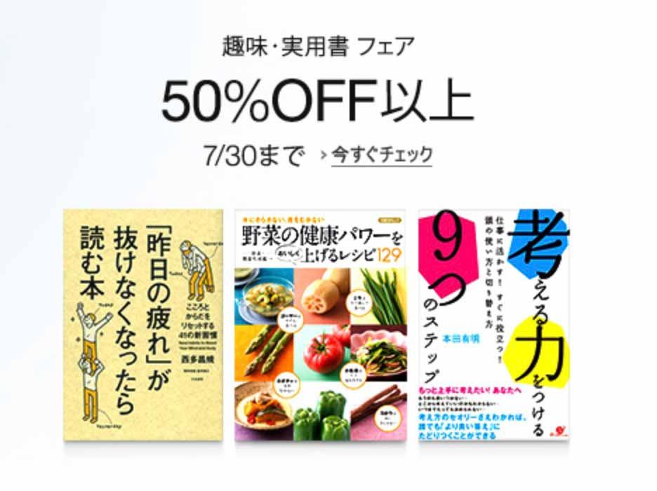 【50%オフ以上】Kindleストア、「趣味・実用書 フェア」開催中(7/30まで)
