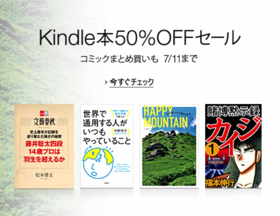Kindle50persale