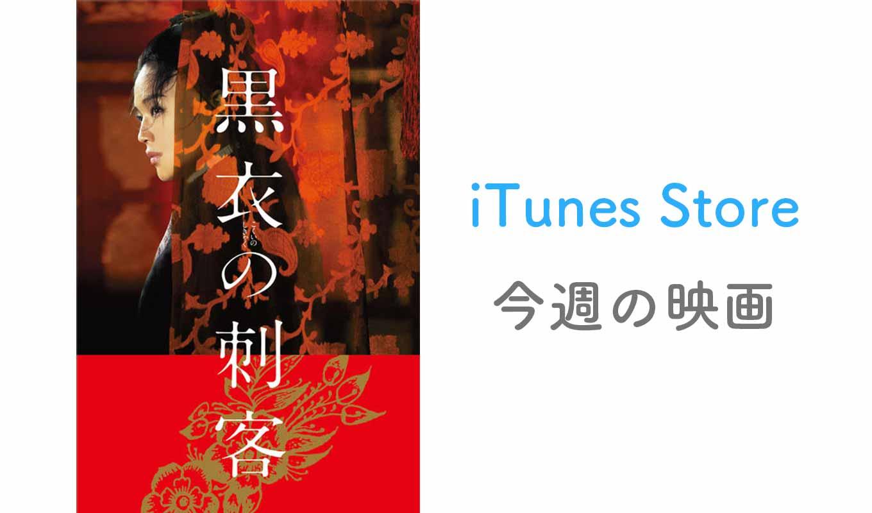 iTunes Store、「今週の映画」として「黒衣の刺客」をピックアップ【レンタル100円】