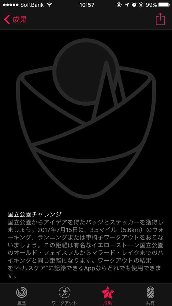 【7/15限定】Apple、「Apple Watch」のアクティビティアプリで「国立公園チャレンジ」開催中