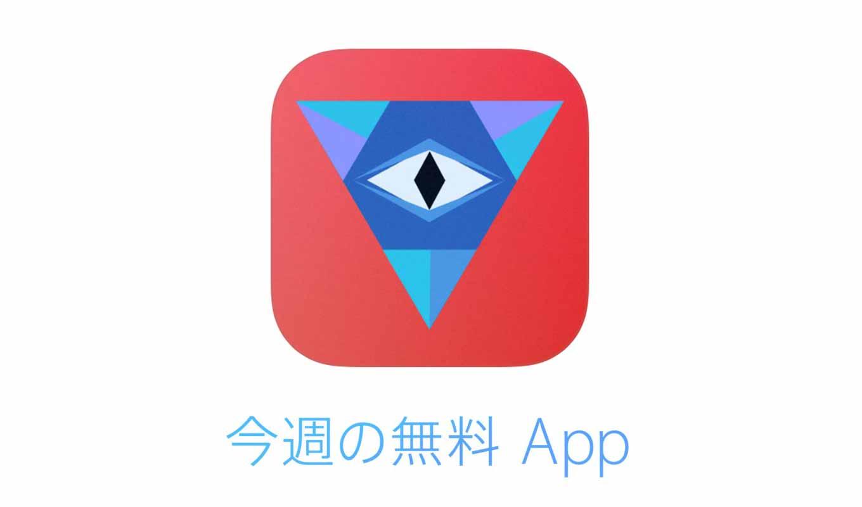 1週間限定でiOSアプリが無料になる「今週の無料 App」は「YANKAI'S TRIANGLE」
