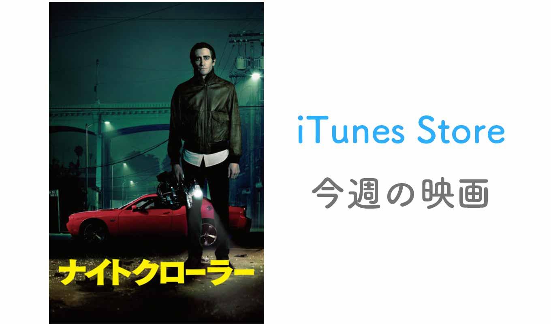 iTunes Store、「今週の映画」として「ナイトクローラー」をピックアップ【レンタル100円】