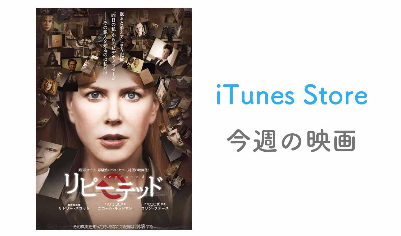 iTunes Store、「今週の映画」として「リピーテッド」をピックアップ【レンタル100円】