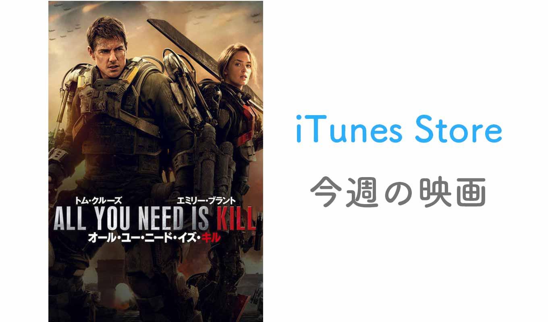 iTunes Store、「今週の映画」として「オール・ユー・ニード・イズ・キル」をピックアップ【レンタル100円】