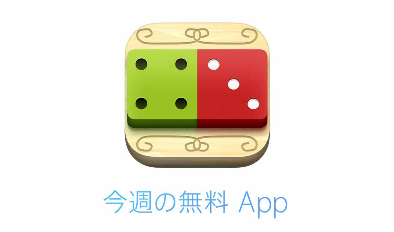 1週間限定でiOSアプリが無料になる「今週の無料 App」は「Domino Drop」