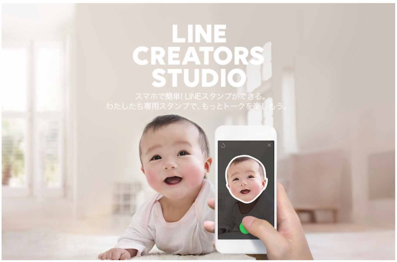 LINE、iOSアプリ「LINE Creators Studio」に検索結果などに表示されない「プライベート設定」を追加
