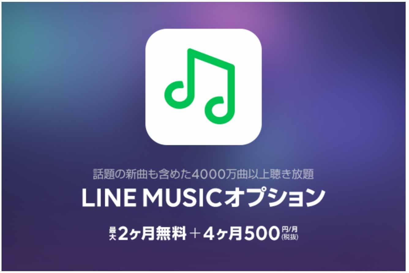 LINEモバイル、「LINE MUSICオプション」の提供を開始 ― 最大2ヶ月間無料などのキャンペーンも