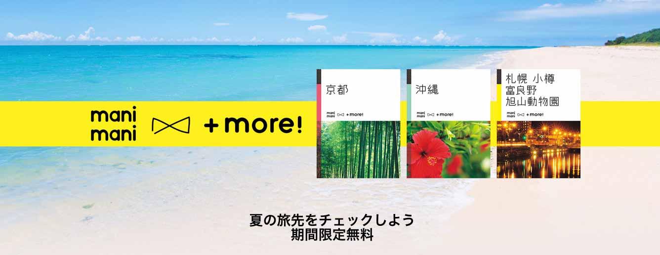 【期間限定無料】iBooks Store、トラベルガイドブック「manimani + more!」の配信開始