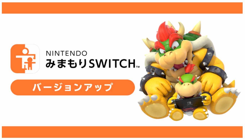 任天堂、「今日だけアラームOFF」機能などを追加したiOSアプリ「Nintendo みまもり Switch 1.1.0」リリース