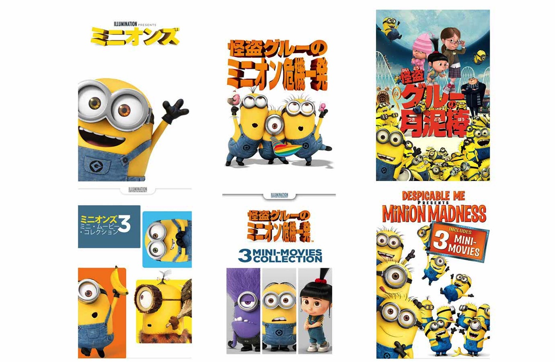 【期間限定価格】iTunes Store、「ミニオンズ」シリーズをセール価格で配信中!