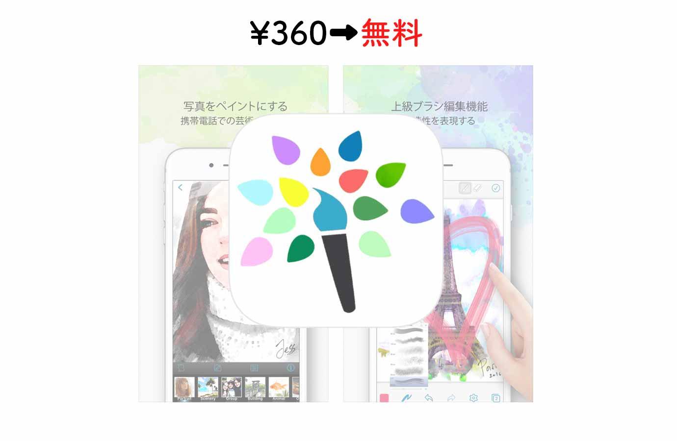 無料 写真を水彩画風に加工できるiosアプリ Paintkeep がセール中